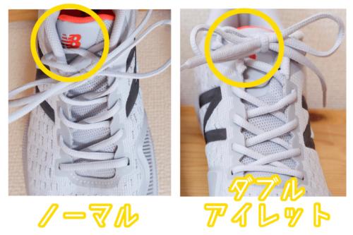 アイレット ダブル スポーツをする人向けの靴ひもの結び方・ダブルアイレット